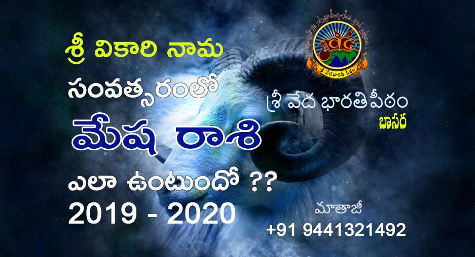 Mesha Rashi – Sri Vikari Nama Samvatsaram 2019 – 2020
