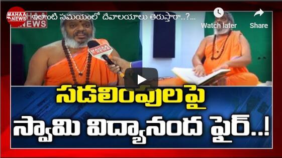 ఇలాంటి సమయంలో దేవాలయాలు తెరుస్తారా..?: Vidyananda Giri Swami Opposes Decision to Reopen Temples