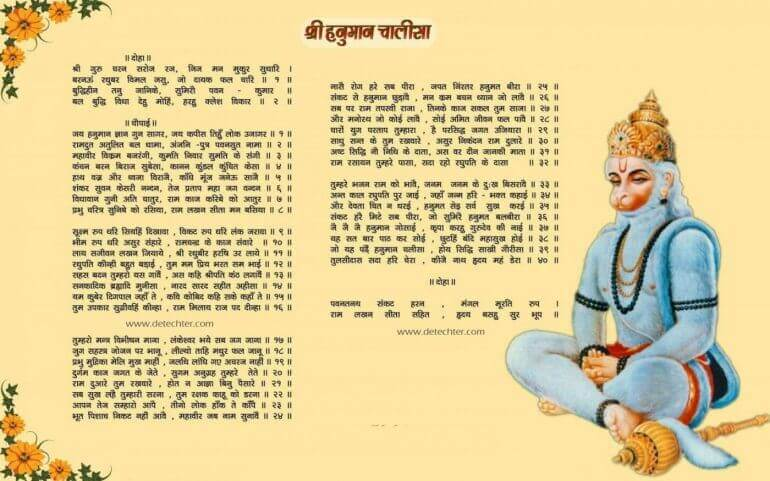 Hanuman Chalisa With Lyrics | हनुमान चालीसा in Hindi | SVBP