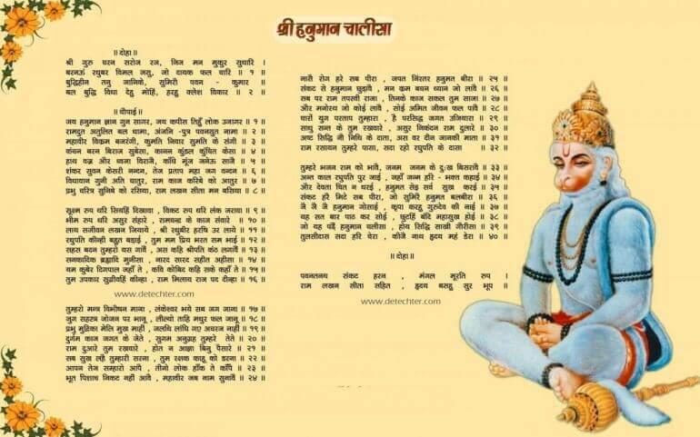 Hanuman Chalisa With Lyrics | हनुमान चालीसा in Hindi | SVBP