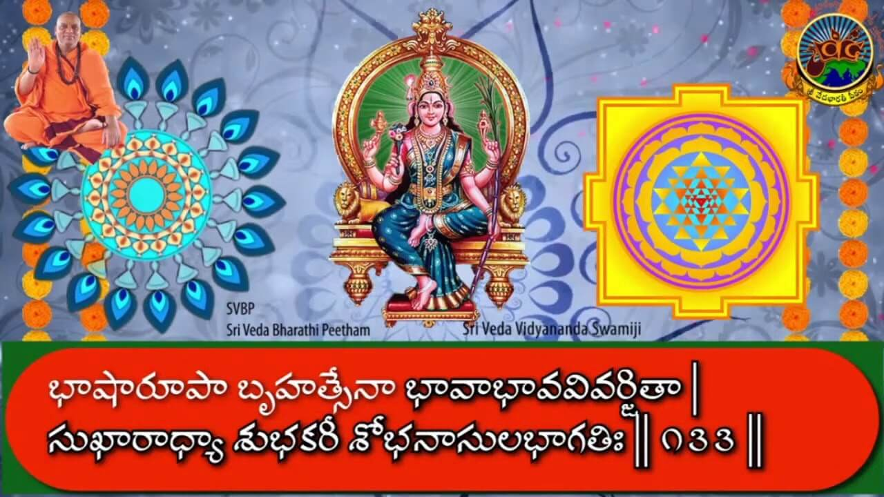 Sri Lalitha Sahasranamam Stotram Full With Lyrics || Live Mantras || #SVBP-Sri Veda Bharathi Peetham